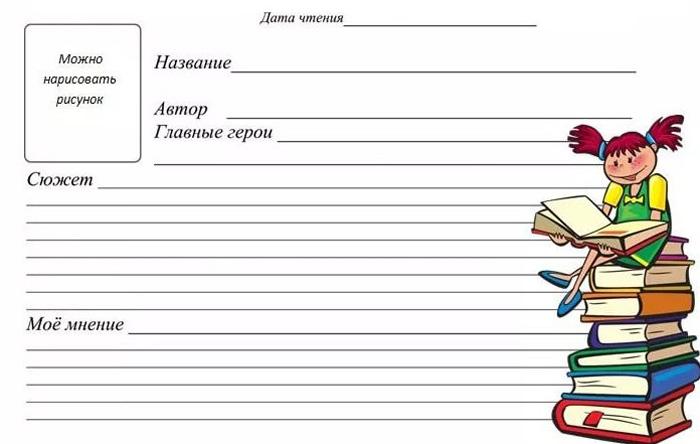 краткое описание сказки для читательского дневника